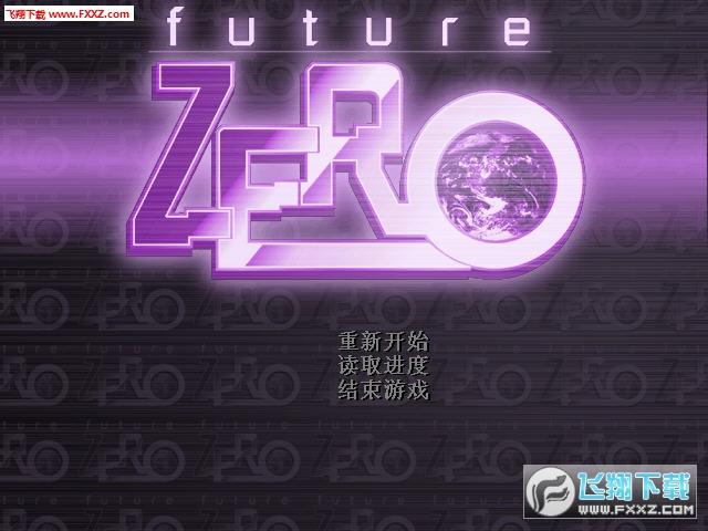 未来零点截图2