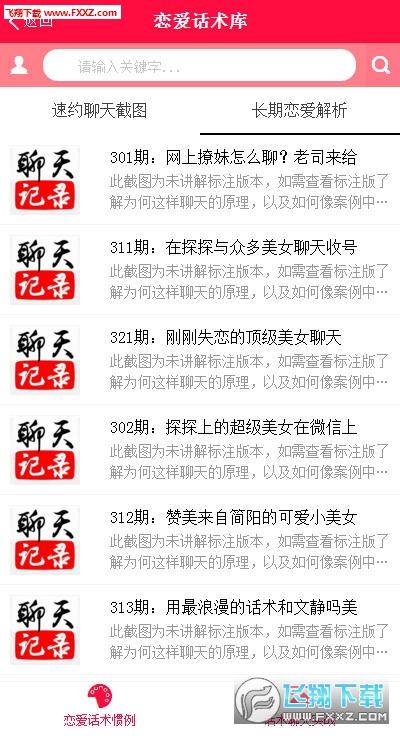 西门恋爱话术app最新版截图2