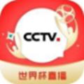 CCTV微视2018世界杯版