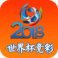 2018世界杯赛事助手app v1.0