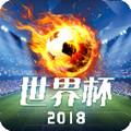 2018世界杯快讯app 1.1