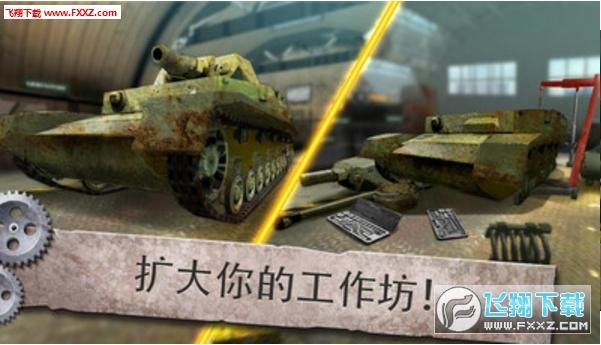 坦克机械师模拟器安卓版截图0