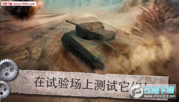 坦克机械师模拟器安卓版截图1