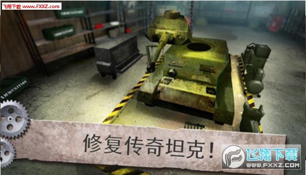 坦克机械师模拟器安卓版截图2