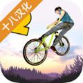 极限挑战自行车2手游