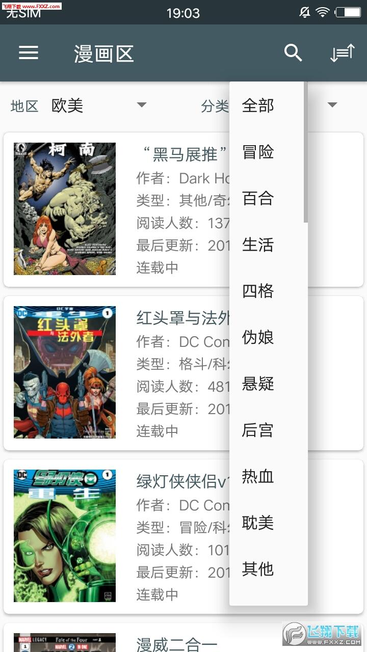 爱读漫画appv1.2.1 安卓版截图0