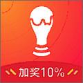 竞彩足球世界杯版app v1.6.7