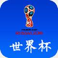 2018世界杯软件app 1.0