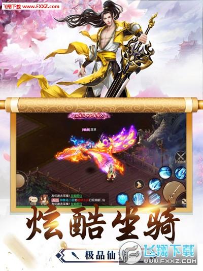 御剑轩辕手游iOS版1.0截图2