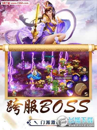 御剑轩辕手游iOS版1.0截图3