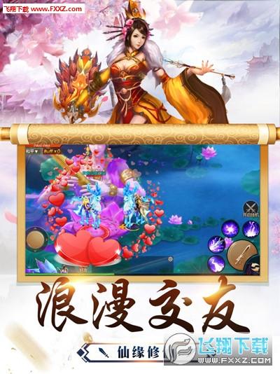御剑轩辕手游iOS版1.0截图1