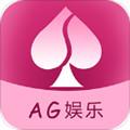 AG娱乐app1.0.2