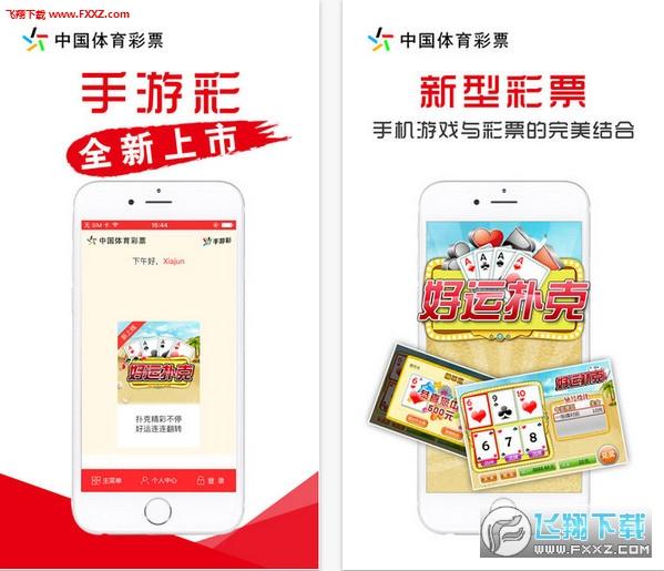 中国体彩官方手机客户端截图1