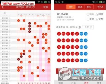 大乐透预测大师appv3.0.0截图1