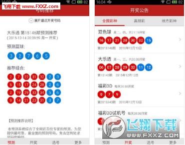 大乐透预测大师appv3.0.0截图0