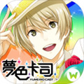 梦色卡司最新版v2.3.4