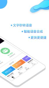 讯飞语音合成助手app1.0.06安卓版截图1