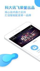 讯飞语音合成助手app1.0.06安卓版截图0