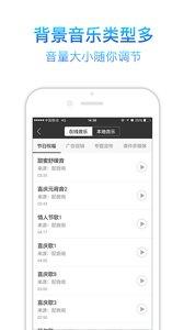 讯飞语音合成助手app1.0.06安卓版截图3