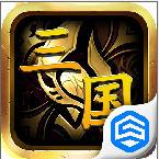 暴走三国最新版 2.0
