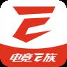 电竞e族app1.1.0