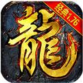 屠龙决安卓版 2.11