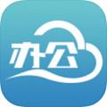 武汉工商办公云平台v1.0 安卓版