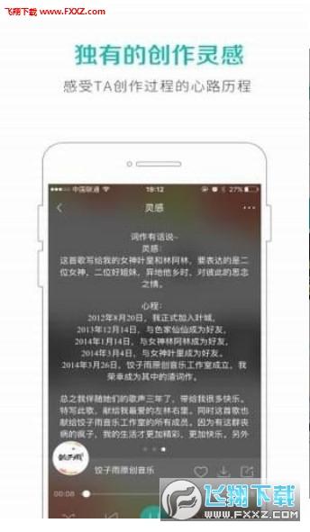 5sing音乐播放器appv6.6.72 手机版截图1