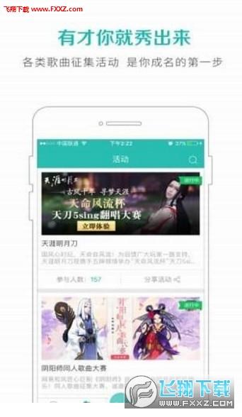 5sing音乐播放器appv6.6.72 手机版截图2