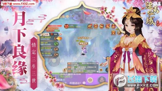 蓬莱仙域手游iOS版1.0截图0