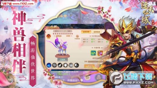 蓬莱仙域手游iOS版1.0截图1
