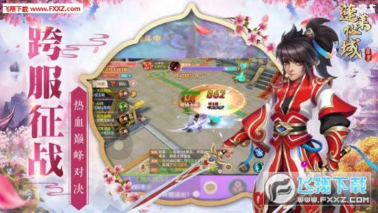 蓬莱仙域手游iOS版1.0截图2