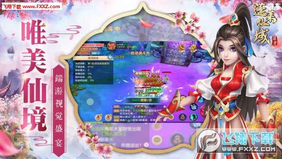蓬莱仙域手游iOS版1.0截图3