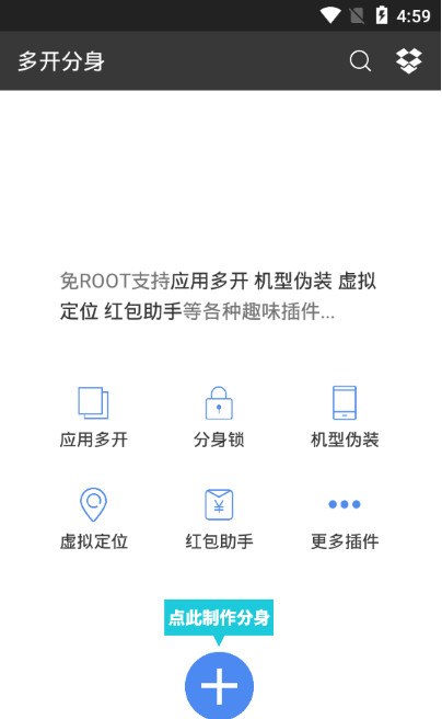 多开分身永久VIP版9.9.9 安卓破解版截图0