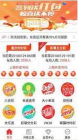 彩尊appv1.4.2截图2