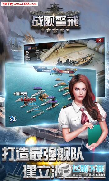 战舰警戒满V官方版1.26截图2