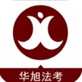 华旭法考5.8.3