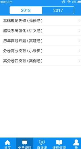 华旭法考5.8.3截图1