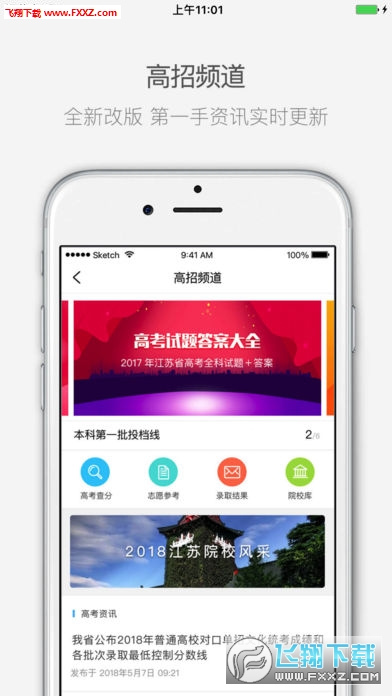 江苏招考app2018版截图1