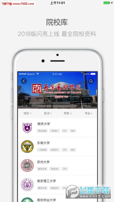 江苏招考app2018版截图2