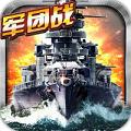 战舰警戒BT手机版