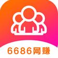 6686网赚app v1.3.7
