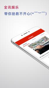 全讯娱乐app1.0.0截图3