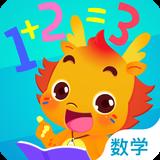 小伴龙玩数学app1.0.1