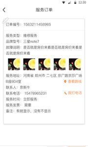 奈斯牛服务appv1.0.1截图0