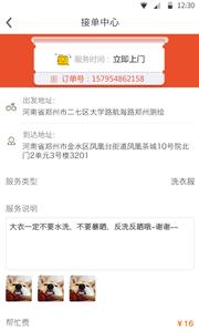 奈斯牛服务appv1.0.1截图2