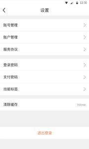 奈斯牛服务appv1.0.1截图3
