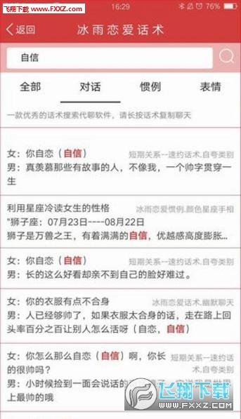 冰雨恋爱话术app0.0.43 手机版截图2