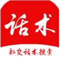 冰雨恋爱话术app0.0.43 手机版