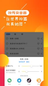 独秀语音包app截图0